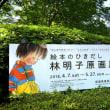5/16水 宮城県美術館へ