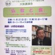 『仏教と食』講演会&懇親会