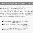残念!!世田谷区たまがわ花火大会、雷と豪雨のため中止…。払い戻し方法をアップしました。