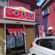 加美町の『天鳳』さんで「肉そば」を頂く
