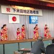 下米田地区敬老会 2017