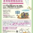 福島第一原発事故損害賠償請求訴訟(大阪地方裁判所)