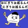 今日は阪神淡路大震災が起こって23年目!おむすびの日!あたたかい心を…