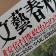月刊文春5月号