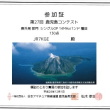 KCJ & 鹿児島 TEST結果