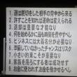 ユダヤたちは昔なつかしいゲットー方式を日本でやっているのだ!【北海道シナ人土地買収】