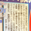 CS突破率0%?~☆プロ野球クライマックスシリーズ第1戦