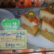 秋のおすすめケーキ・スタッフ募集中