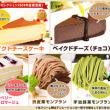 送料無料♪ ケーキお試し10個で ★2,100円★