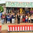 「2017赤とんぼフェスティバルINいくさか」の2日目