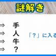 【謎解き】全8問!正答率85%の解きやすい問題!
