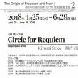 〈鎮魂〉の輪   Circie for Requiem     Kiyomi Seko  瀬古清水 展