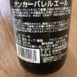 アンカー・バレルエール / Anchor Barrel Ale