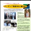 桑波田さん帰国報告会決定6月3日