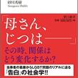 それぞれの「カミングアウト」感銘す砂川秀樹・朝日新書と