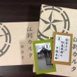 江別カルタ句㉚ 「ま」の句