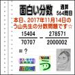 [う山雄一先生の分数][2017年11月14日]算数・数学天才問題【分数564問目】