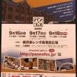 横浜 かもめパンは パンのフェス 2017秋 in 横浜赤レンガに出店します!