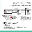 大牟田 <<< 新宿 巡回展 / 最終日!