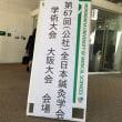 全日本鍼灸学会 in 大阪