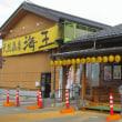 道の駅 カモンパーク新湊 白えびづくし膳