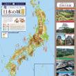 『凸凹地図で読み解く日本の城 50選 2017年カレンダー』プレゼント