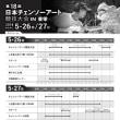 第18回 チェンソーアート競技大会 IN東栄