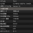 防水・耐衝撃カメラを買い換えた-OLYMPUS Tough TG-5-