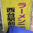 ラーメン二郎 西台駅前店
