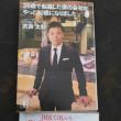 武長太郎さんの本👍 松村