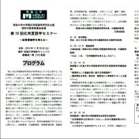 第19回明海大学応用言語学セミナーのお知らせ