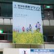 2018長野春の陣! 長野マラソン、今年は34分で締切!!