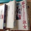 今回の読書〜日本の女性