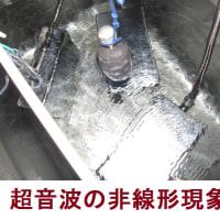 「超音波の非線形現象」を利用する技術