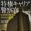 日本の警察 その96 「特権キャリア警察官 日本を支配する600人の野望」時任謙作著 講談社