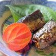 秋の和食・鰯のつけ焼き