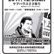 岐阜県春闘共闘会議総会と記念講演