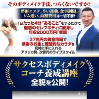 初月から30万円がドカンと財布にチャージされる方法