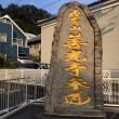 横浜市営の日野公園墓地へ秋のお彼岸の墓参。