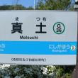 G36真土(愛媛県)まつち