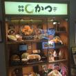 小さくて物足りない in ○かつ亭 そごう横浜店