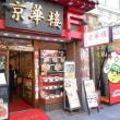 京華飯店・大通り店では自ら「人気メニューランキング」を提示している。