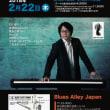 2/22(木)にソロ名義ライブ@目黒ブルースアレイジャパン、やります!