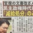 財務省解体? 朝日新聞廃刊? どっちやねん!!
