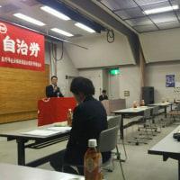 長野市社会福祉協議会職組の大会に出席