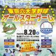 東京六大学野球オールスターゲームin新発田