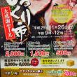 本日の新聞折込 新冠町「豚のびっくり市」2017.11.26開催