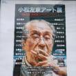 小松左京アート展─小松左京遺構画とトリビュートアート─ 銀座スパンアートギャラリー