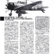 TAKARA「零戦21型 戦闘ダメージ」1/144