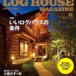 日本ログハウス オブ ザ イヤー 2017